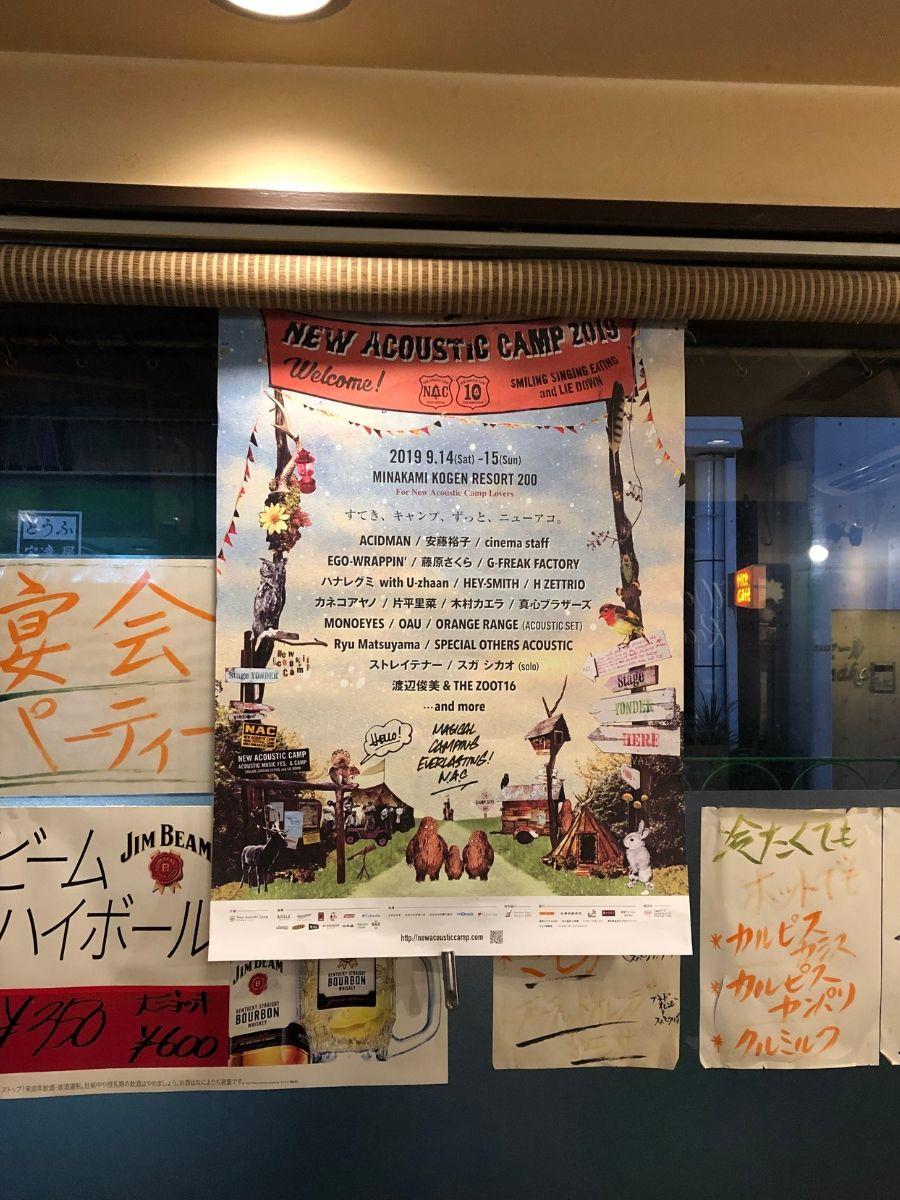 駒沢310″コマザワサンイチバル
