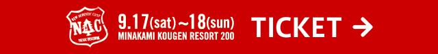 9.17(sat)〜18(sun) MINAKAMI KOGEN RESORT 200 TICKET