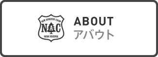 ABOUT アバウト