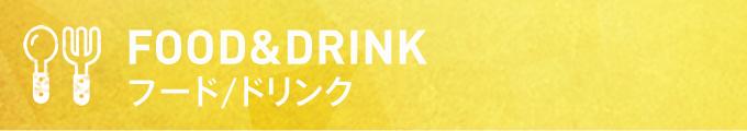 FOOD&DRINK フード/ドリンク