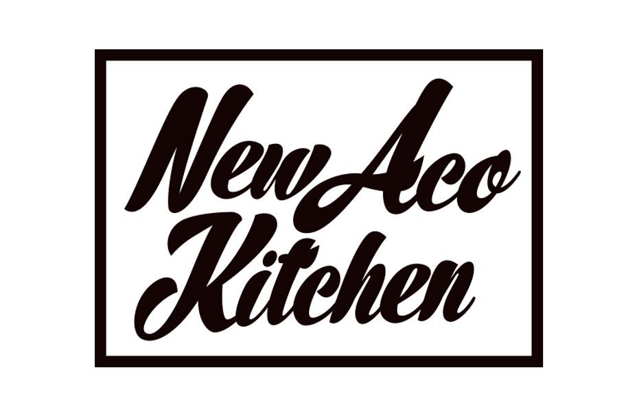 ニューアコ・キッチン<br>(New Aco Kitchen)