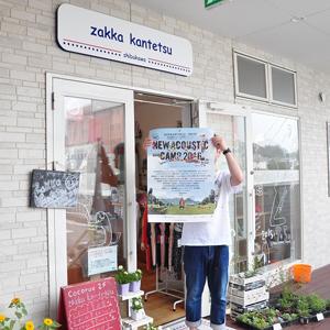 雑貨屋 zakka kantetsu
