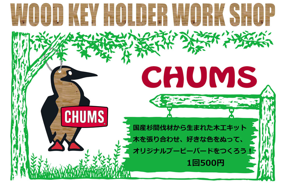 CHUMS<BR>ウッドキーホルダー作り・スペシャルショップ