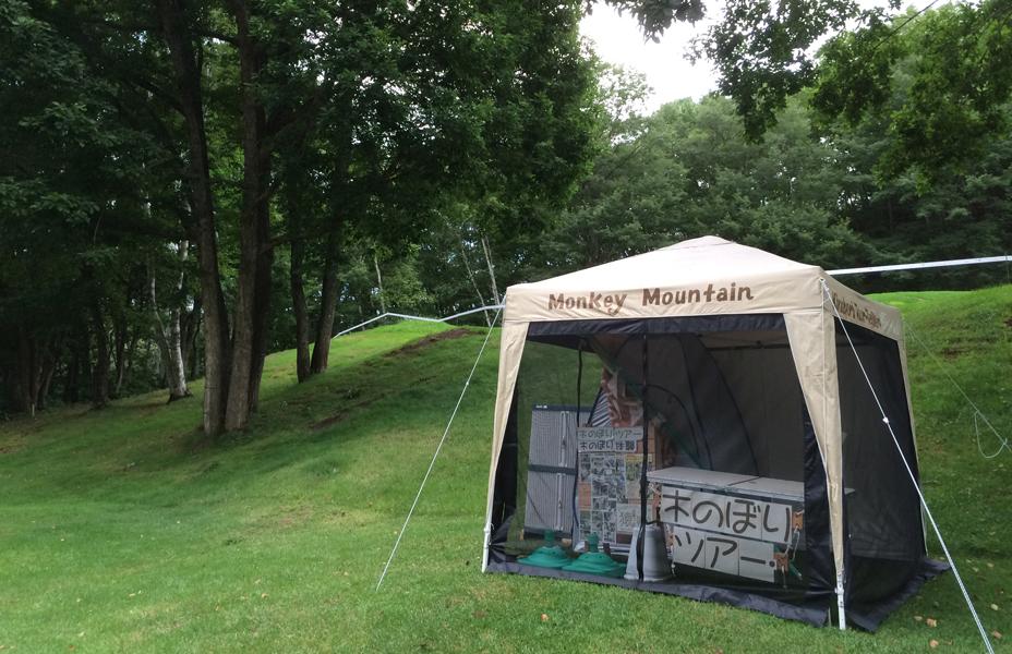 猿山-MonkeyMountain-<br>木のぼり体験