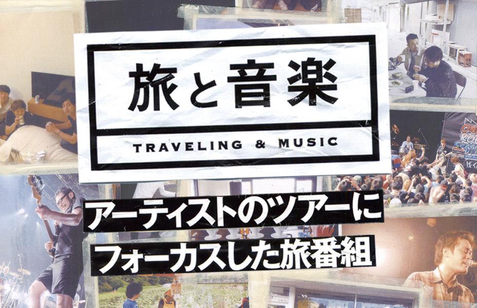 楽天トラベルFM「旅と音楽」<BR>公開収録
