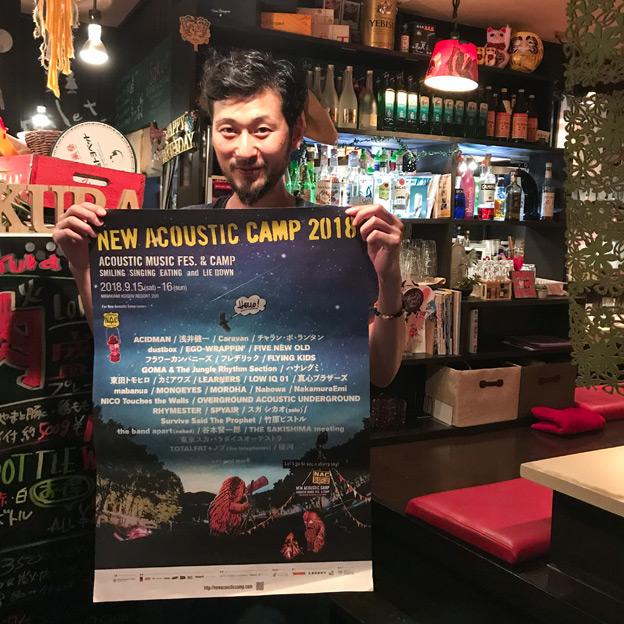 machikado酒場 Sakura