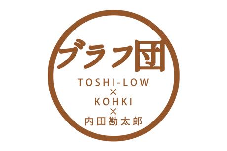 ブラフ団<small>(TOSHI-LOW×KOHKI×内田勘太郎)</small>